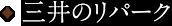 三井のリパーク