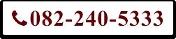 082-240-5333