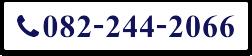 082-248-2066