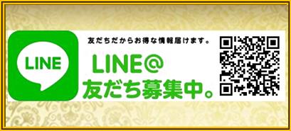 LINE割引