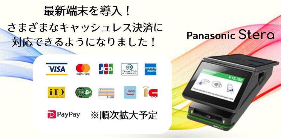 最新端末導入!さまざまなキャッシュレス決済に対応できるようになりました!/Panasonic Stera