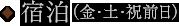 宿泊(金・土・祝前日)